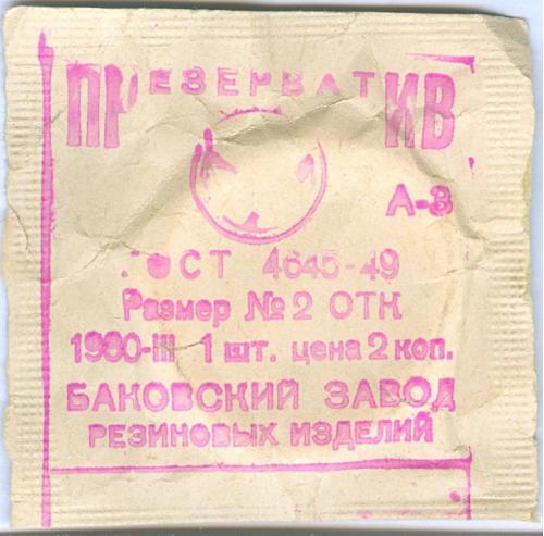 Презерватив Баковский завод СССР 1980 год  Изделие №2 Медицина Аптека