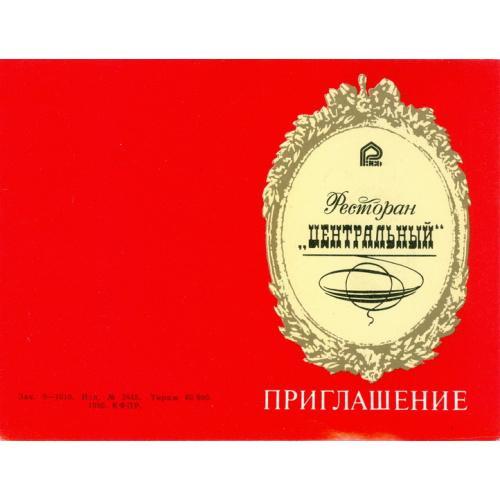 """Приглашение в ресторан""""Центральный""""1980г.Киев.СССР.Олимпиада-80.Реклама."""