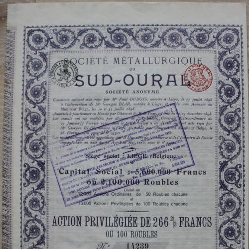 Привилегированная Акция Металлургическое Общество Южный Урал 1912 год Облигация Россия Империя
