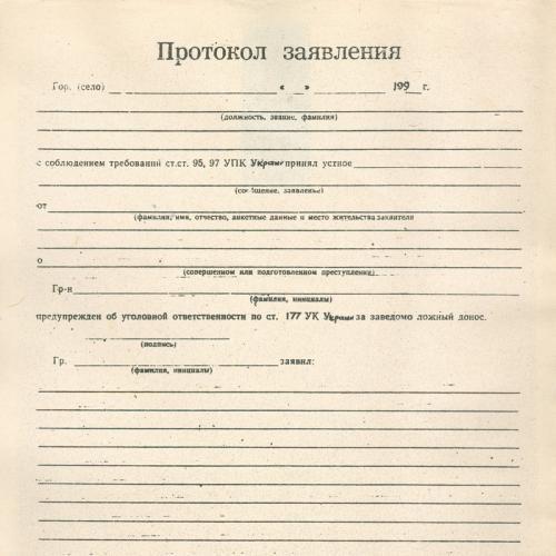Протокол заявления Милиция Уголовный розыск Документ Бланк Пропаганда СССР Украина