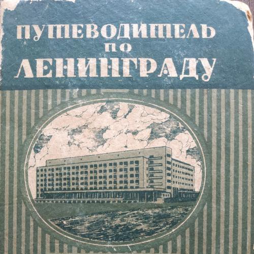 Путеводитель Ленинград 1934 год План Карта Петербург СПБ Реклама Сталин Пропаганда Социализм СССР