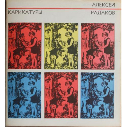 Радаков Алексей.Юмор.Карикатура.Изд.Правда 1968 Москва.СССР