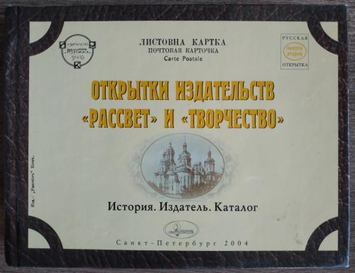 Открытки издательств Рассвет и Творчество  История  Издатель Каталог Киев