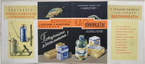 Реклама Ядо химикаты ДДТ Бордосская смесь Торговля Реклама СССР Poison chemicals Advertising Trade