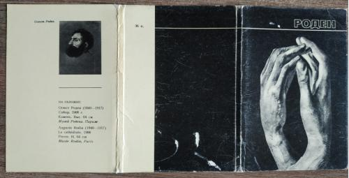 Роден Набор открыток 16 шт. Изд. Аврора 1970 год Ленинград Скульптура
