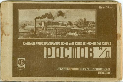Росто́в н-д  социалистический Буклет 10 открыток Изд.Северный Кавказ СССР Вокзал Банк Яхтклуб