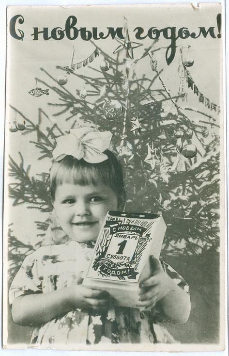 С Новым Годом  Клинцовская артель Объединение 1954 год Почта Бердичев Дети Ребенок Елка СССР