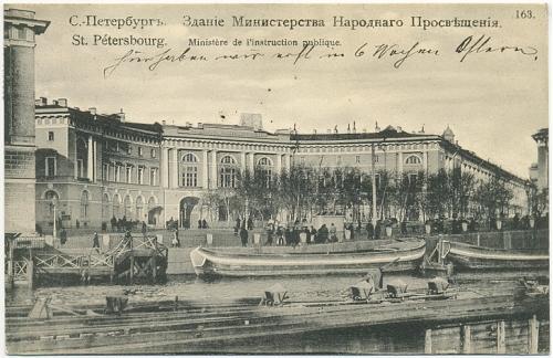 С Петербург Здание Министерства Народного Просвещения № 163 Почта Вена 1907 год Река Нева Типы