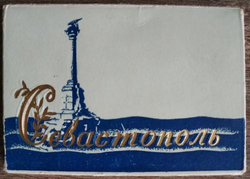 Севастополь Крым Буклет миниатюра Фото Украина СССР