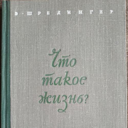 Шрёдингер Что такое жизнь с точки зрения физики Изд.Иностранной литературы 1947 год Москва Философия