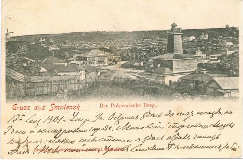 Смоленск  Gruss aus Smolensk Der Pokrowische Berg Почта Одесса Россия