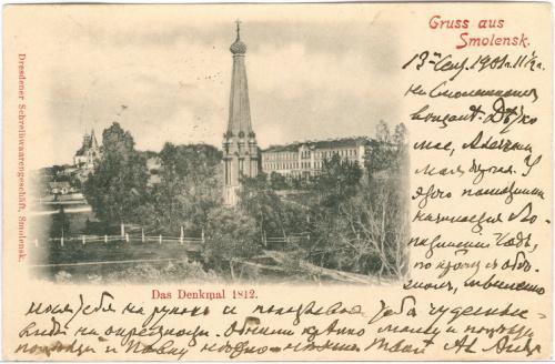 Смоленск Памятник часовня  1812 года Gruss aus Smolensk Das Denkmal 1812 Почта Одесса Россия