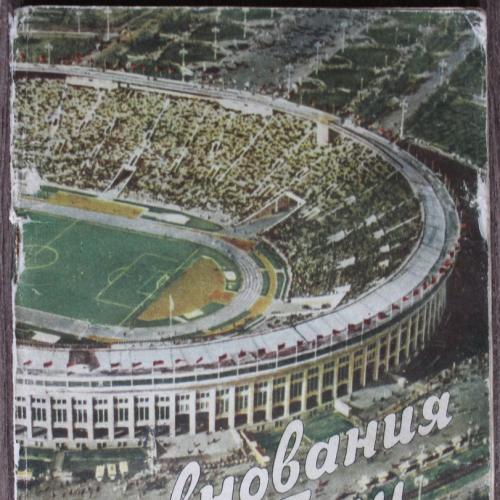 Соревнования по футболу 1956 и 1957 года Справочник календарь Физкультура и спорт  Москва СССР