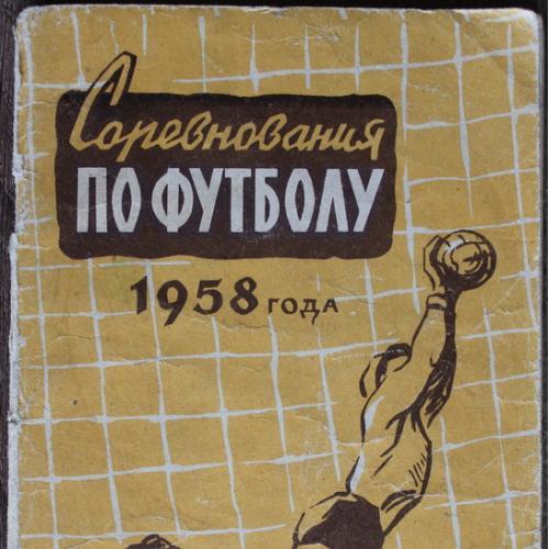 Соревнования по футболу 1958 года А. В. Меньшиков Физкультура и спорт Москва СССР