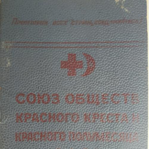 Союз общества Красного креста и красного полумесяца Членский билет 1941 год Непочтовая марка СССР