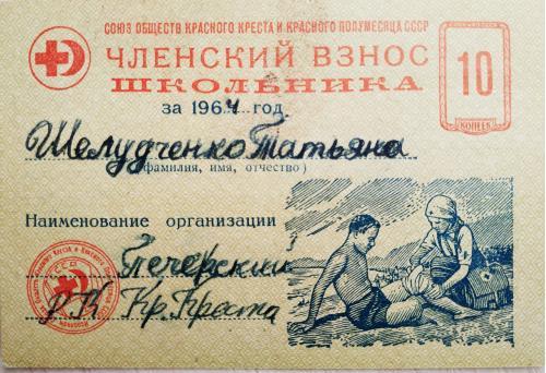 Союз общества Красного креста и красного полумесяца Членский взнос школьника 1964 Печерск Киев