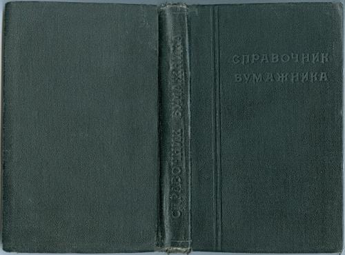 Справочник бумажника 1928 год  Производство Фабрика Статистика СССР