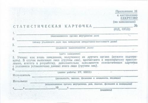 Статистическая карточка Секретно Милиция Уголовный розыск Документ Бланк Пропаганда СССР