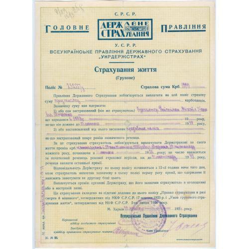 Страховой полис (страхование жизни) - СССР - Харьков - Старобельск - 1926 г
