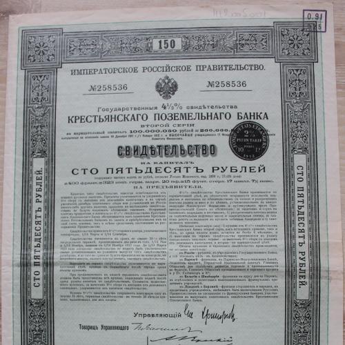 Свидетельство Крестьянского Поземельного банка 150 рублей Акция Облигация 1912 год Россия Империя