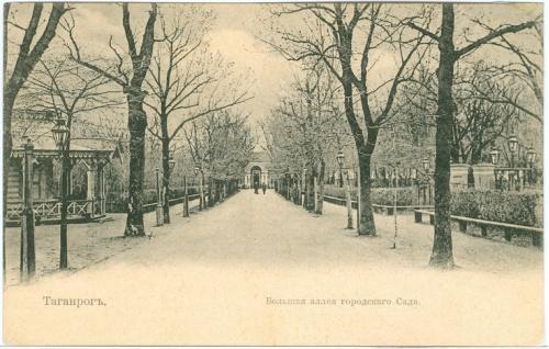 Таганрог Большая аллея городского сада