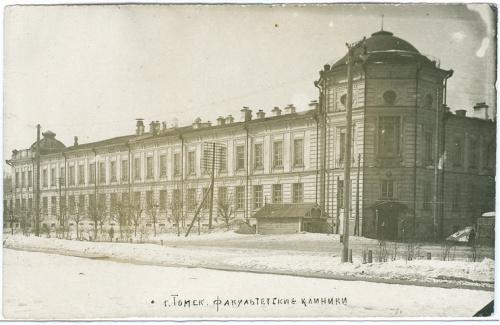Томск Факультетские клиники Россия Империя