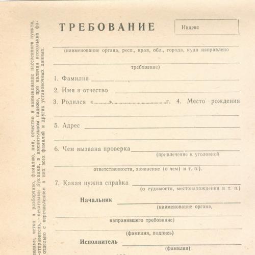 Требование Милиция Уголовный розыск Документ Бланк Пропаганда СССР
