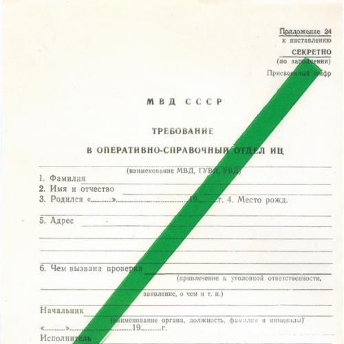 Требование в оперативно-справочный отд. Милиция Уголовный розыск Документ Бланк Секретно МВД СССР
