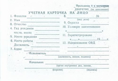 Учетная карточка на лицо Секретно Милиция Уголовный розыск Документ Бланк Пропаганда СССР