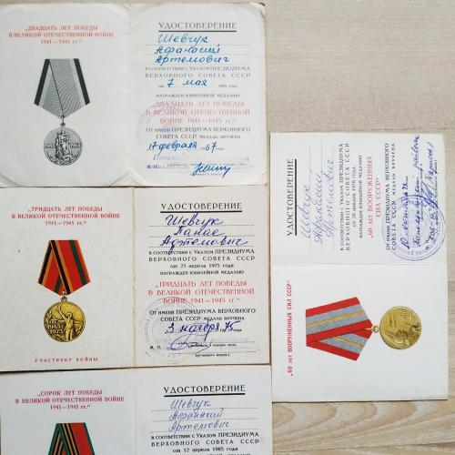Удостоверение Медаль 20 лет Победы в Великой отечественной войне 60 лет Вооруженных сил СССР лот