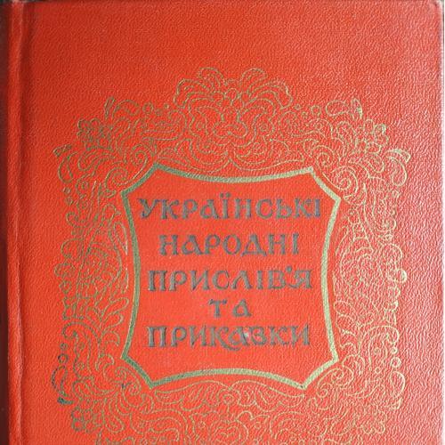 Українскі народні прислів'я та приказки Киев 1956 Украинские народные пословицы и поговорки