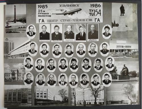 Ульяновск 31-я группа пилотов гражданской авиации Ту-154 СЭВ 1986 год Аэрофлот Пропаганда СССР