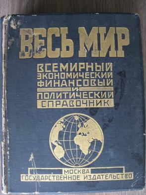 Весь Мир Всемирный экономический финансовый и политический справочник Москва Блинов Деревянко 1923