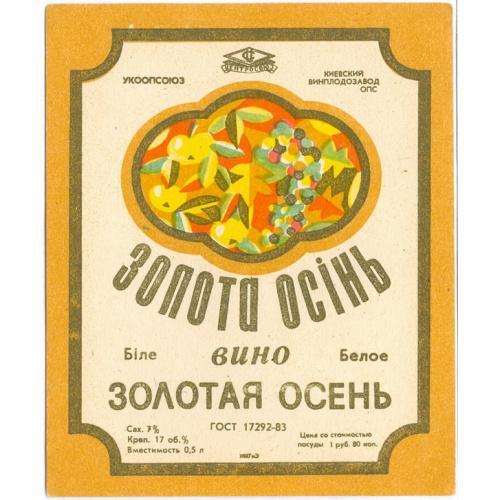 Вино Золотая осень.Этикетка. СССР. Киев винплодзавод