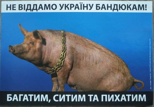 Выборы Плакат Партия Регионов Янукович Не віддамо Україну бандюкам Багатим ситим та пихатим Реклама