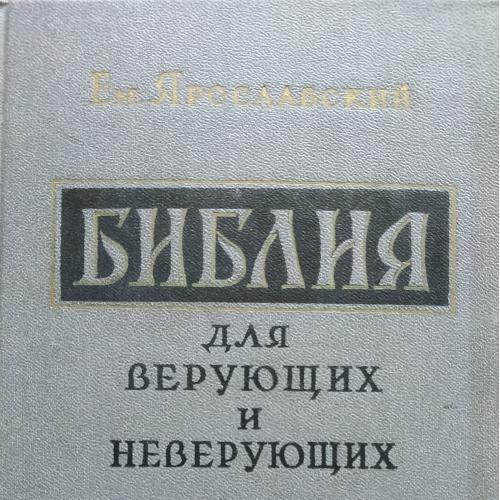 Ярославский Библия для верующих и неверующих Гос. Изд. Политической литературы 1958 Атеизм Религия