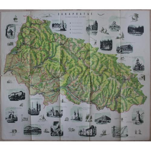 Закарпатье.План.Туристическая схема.1970 год.Карта.Украина.СССР