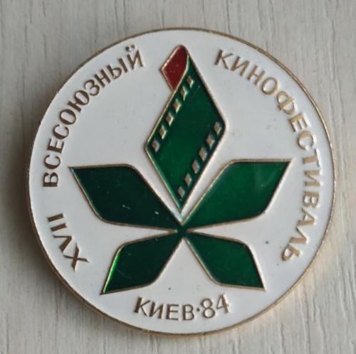 Значок Киев 17-й Всесоюзный кинофестиваль 1984 50 лет Советскому кино Bagde Kiev Film Festival USSR