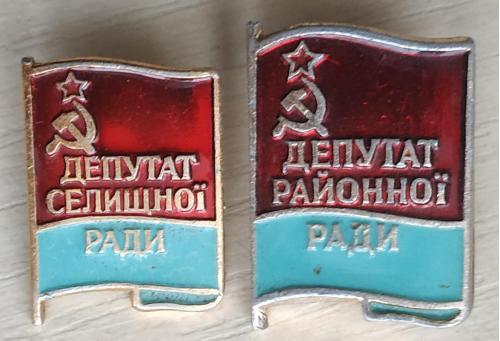 Значок Нагрудный знак Депутат Районного Сельского Совета Районної Сільської Ради Україна Badge  USSR