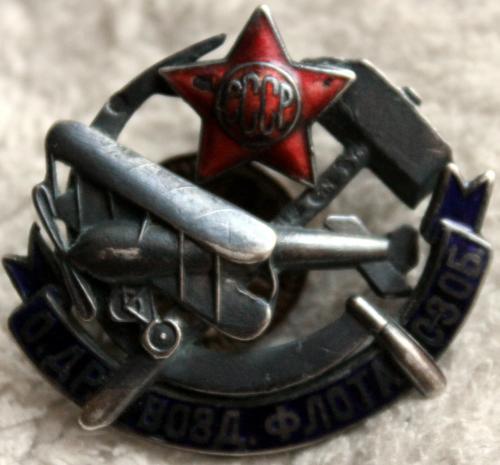 Знак Общество Друзей Воздушного Флота ОДВФ СССР Пропаганда Sign Society Friends of Air Fleet USSR