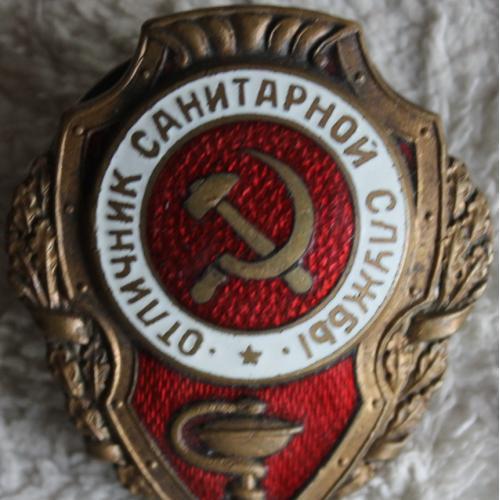 Знак отличник санитарной службы СССР