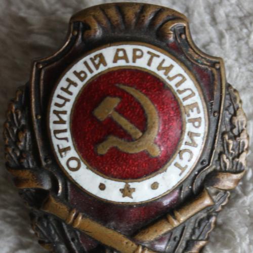 Знак отличный артиллерист СССР