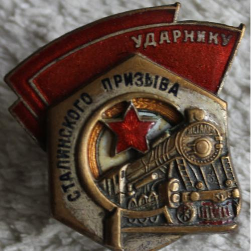 ЗНАК УДАРНИК СТАЛИНСКОГО ПРИЗЫВА  СССР