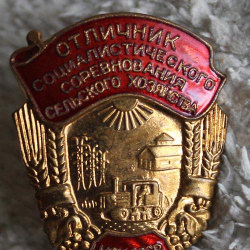 Знак (значок) Отличник социалистического соревнования сельского хозяйства МСХ СССР