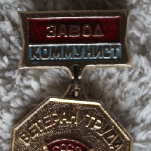 Знак значок Ветеран труда завода Коммунист Киев Орден Трудового Красного Знамени