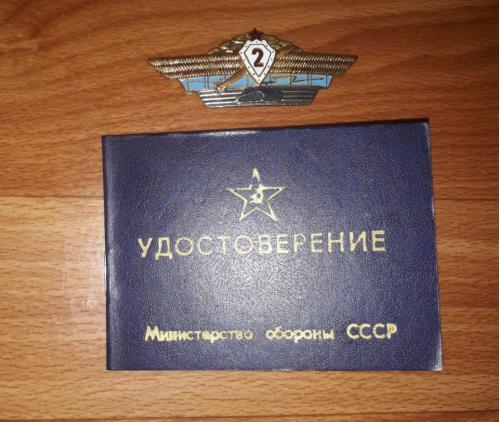 Бланк классного специалиста ВС СССР (чистый) с нагрудным знаком