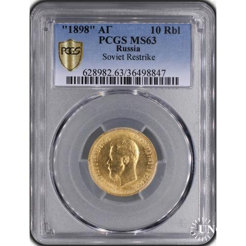 Золотая монета 10 рублей 1898 г. (Советский оттиск) Николай 2 Россия