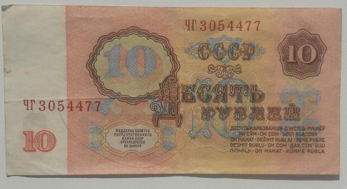 10 рублей  1961 г. СССР.