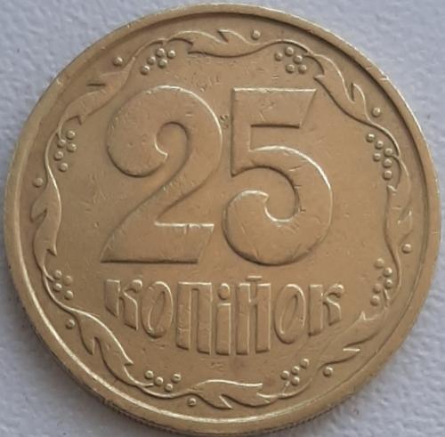25 коп. 1992 г. 1.2БАм