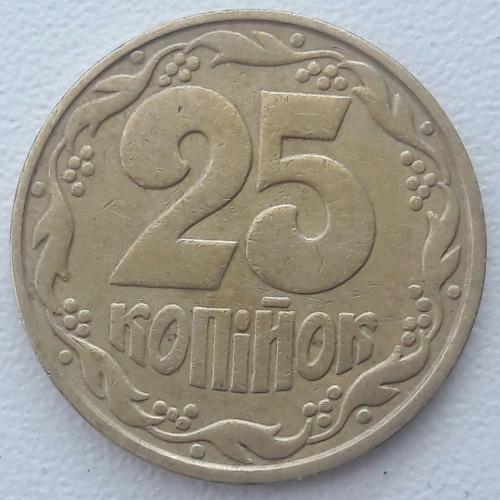 25 коп. 1992 г. 2ААм